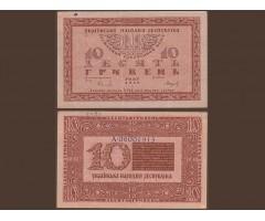 10 гривен 1918 года Украинская Народная Республика