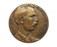 Настольная медаль Шарль де Костер