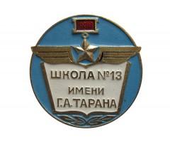 Школа имени Г.А.Тарана