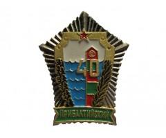 40 лет Прибалтийский ПО