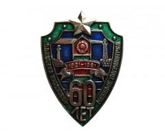 60 лет Одесский Краснознаменный Погранотряд