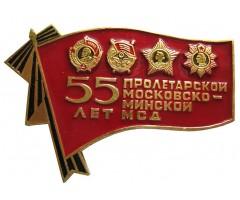 55 лет пролетарской Московско-Минской МСД