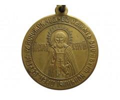 В память 500 летия кончины Сергия Радонежского