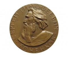Настольная медаль 100 лет со дня рождения С.Т.Коненкова