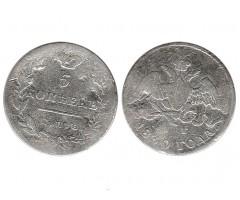 5 копеек 1830 года СПБ НГ