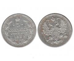 5 копеек 1886 года СПБ АГ