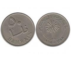 Бахрейн 50 филсов 1965 года