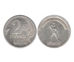 "Жетон Стандарт ""Коллос Родосский"" 2008 год"