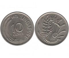 Сингапур 10 центов 1971 года