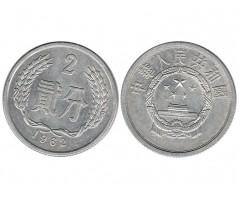 Китай 2 феня 1962 года