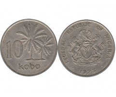 Нигерия 10 кобо 1973 года