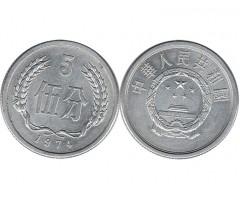 Китай 5 феней 1974 года