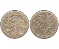 Эфиопия 5 центов 1977 года