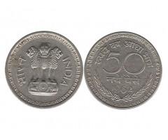 Индия 50 новых пайс 1962 года