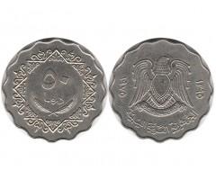 Египет 50 миллием 1970 года