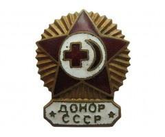 Знак донор СССР