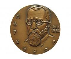 Настольная медаль 100 лет со дня рождения С.Д.Меркурова