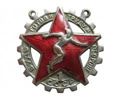 БГТО СССР 1-й ступени.