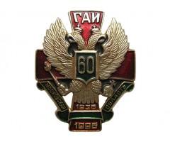 60 лет ГАИ Московская область