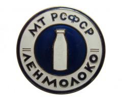 МТ РСФСР Ленмолоко