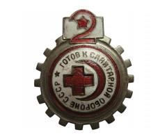 Знак готов к санитарной обороне СССР 2-й ступени