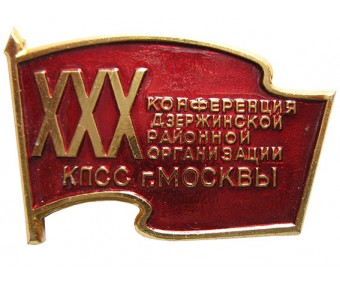 XXX конференция КПСС Дзержинской районной организации г.Москвы