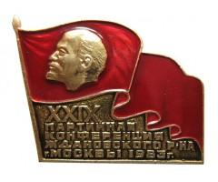 XXIX партийная конференция Ждановского р-на
