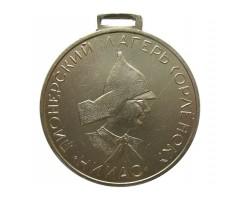 Медаль пионерский лагерь Орленок