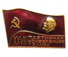 XXVII партийная конференция Химки