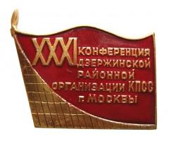 XXXI конференция Дзержинской районной организации КПСС