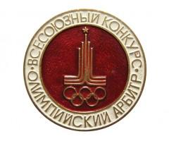 Знак всесоюзный конкурс олимпийский арбитр