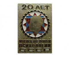20 лет инженерной психологии СССР