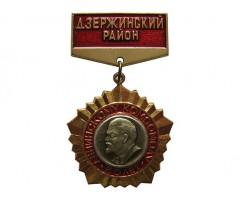 50 лет Ленинскому комсомолу Дзержинский район