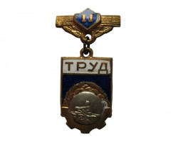 ДСО Труд 2 -место