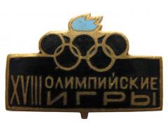 Значок XVIII олимпийские игры