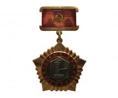 Почетный химик СССР