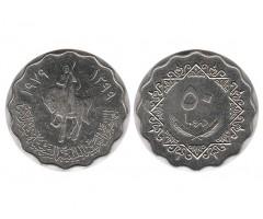 Ливия 50 дирхамов 1979 года