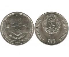 Болгария 1 лев 1981 года