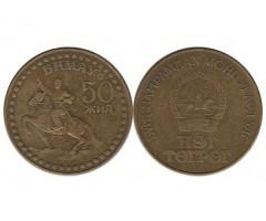 Монголия 1 тугрик 1971 года