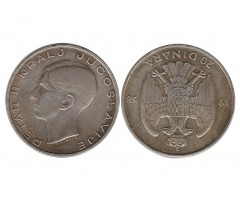 Югославия 20 динаров 1938 года