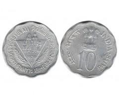Индия 10 пайс 1974 года