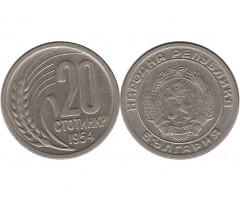 Болгария 20 стотинок 1954 года