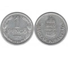 Венгрия 1 пенге 1941 года