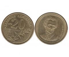 Греция 20 драхм 1990 года