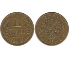 Румыния 1 лей 1947 года