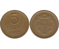 Румыния 5 бани 1953 года