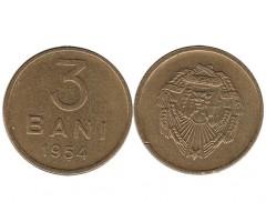 Румыния 3 бани 1954 года