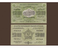 250000 рублей 1923 года Фед.ССР Закавказья