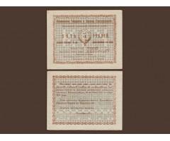 5 рублей 1918 года Касимовское Городское и Земское Самоуправление