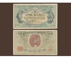 50 карбованцев 1918 год Украина